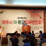 여주시, 2018년도 이·통장 직무연찬회 개최