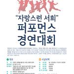 이천시, 8월 15일까지 '자랑스런 서희 퍼포먼스 경연'  참가 접수