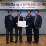 고양시-시민햇빛발전조합, 발전소 건립 업무제휴협약