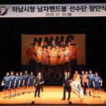 '남자핸드볼 우생순' 예고한 하남시청팀