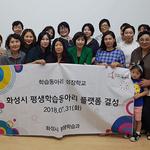 화성시, 평생학습동아리 성장학교 운영