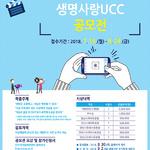 안산시자살예방센터, '2018년 생명사랑 UCC공모전' 개최