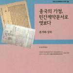 인천대 중국학술원 손승희 교수 중국 민간계약문서 연구서 출판