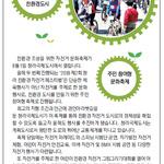 청라 친환경 자전거 페스티벌