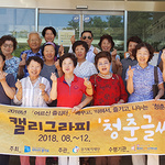 화성시남부노인복지관, 어르신즐김터 청춘시대 사업 설명회 개최