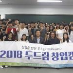 인천 고교생 53명 창업 DNA 깨웠다