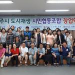 광주시, '도시재생 시민협동조합 창업학교' 개강