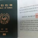 잘못된 우정… 수사 받던 친구 출국 도우려 여권 위조 40대 집유 선고