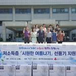 군포시, 취약계층에  '시원한 여름나기 지원사업' 실천