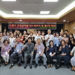 부평 민선7기 공약이행 첫발 떼다 주민과 함께 이달 추진계획 수립
