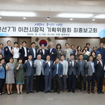 96개 미션 해결과 공정 인사로 '이천 발전'