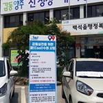 폭염에 움직이기 어려운 교통약자'쿨수레' 차량 서비스 이용하세요