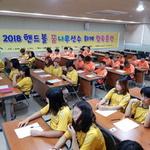 인천남동체육관서 '핸드볼 꿈나무' 합숙훈련