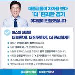 경기도 교통정책 컨트롤타워 교통공사 2020년 설립 본격화
