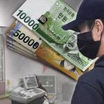 의정부경찰서, 편의점 복면 쓰고 강도행각 벌인 40대 검거