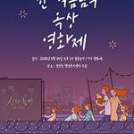 안산 중앙동 복지센터 옥상서 오는 14일 '한 여름 밤의 영화제'