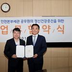중구-인천본부세관, 직장인 정신건강검진 업무협약