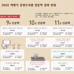군포 중앙도서관, 13일부터  인문학  수강생 접수