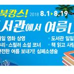 여주도서관, 오는 19일까지 다채로운  '북캉스' 행사