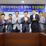 평택시-평택해수청, 민선 7기 첫 행정협력회 개최