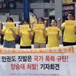 '위안부 소송 개입' 양승태 처벌 촉구