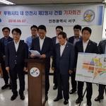 """""""루원시티, 교육·행정 복합타운으로 조성해야"""""""