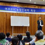 이항진 여주시장, 여주21C농업인대학 특강