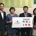 박정 국회의원, 파주시 5번째 아너 회원 가입