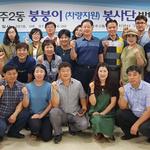 양주시 양주2동, '붕붕이 봉사단' 발대
