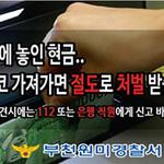부천원미경찰서, '절도, 분실예방 스티커' 범죄예방 효과 '톡톡'