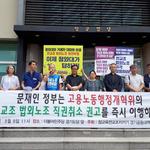 경기지역 시민단체,전교조 법외노조 직권취소 권고 즉각 이행 촉구