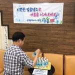 무더위 쉼터 운영~얼음물 제공 미추홀구, 주민에 '반가운 선물'