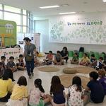지역 어린이들 환경생태체험에 까르르