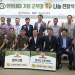 대한한돈협회, 경기북부지역 5개 부대에  '특별한 한돈 나눔'
