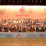 SK하이닉스, 지역 아동 식생활 개선을 위한 '건강플러스 캠프' 개최