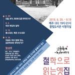 부천꿈빛도서관, 인문학 강좌 '철학으로 읽는 옛 집' 수강생 모집