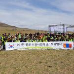 수원시'몽골 수원시민의 숲 조림사업 백서' 발간
