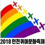 '인천퀴어축제' 내달 개최에 술렁이는 지역사회