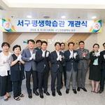 서구 평생학습관 '새단장' 강의실·상담공간 개·보수