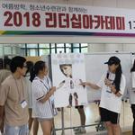 의정부시청소년재단, '2018 리더십 아카데미 1기' 성료