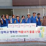 포천 군내면사회보장협, 장애인 등 50가구에 김치·선풍기 전달