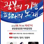 성남시, 오는 14일 '광복의 기쁨, 평화의 노래' 테마로 행사