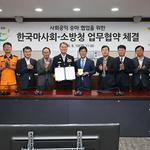 한국마사회, 소방공무원 심신건강 증진 위한 업무협약
