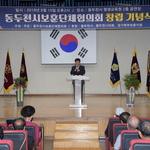 동두천시 보훈단체협의회 출범 보훈가족 권익 도모·의견 결집