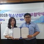 안양청소년쉼터 민들레뜨락, 여성청소년자립생활관 등 업무협약