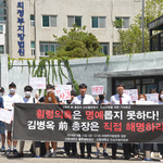 횡령 혐의 김병옥 前 신한대 총장 명예총장 추대에 재학생들 반대