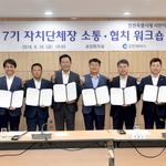인천시, 10개 기초단체와 일자리 사업 추진… 2022년까지 100억 투자