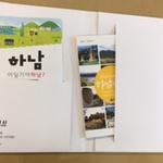 하남시, 새 관광안내지도 목걸이형 제작·배부