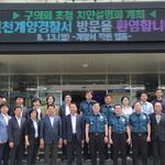 계양署 구의원 초청 치안설명회 열고 협력체계 강화
