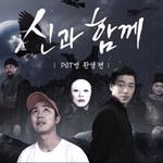 수원시 영화 '신과 함께' 패러디한 페트병 분리 배출 캠페인 호응